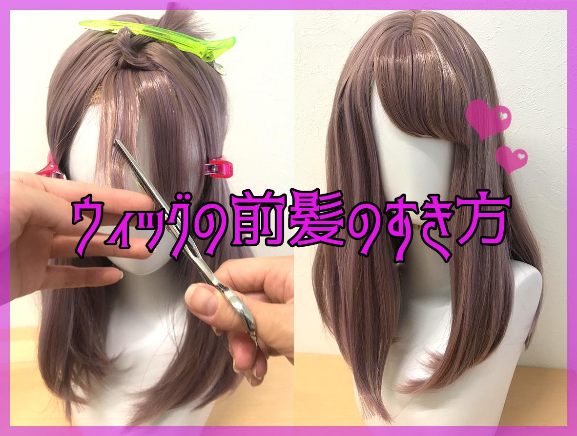 前髪 切り 方