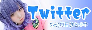 Loco Loco Twitter