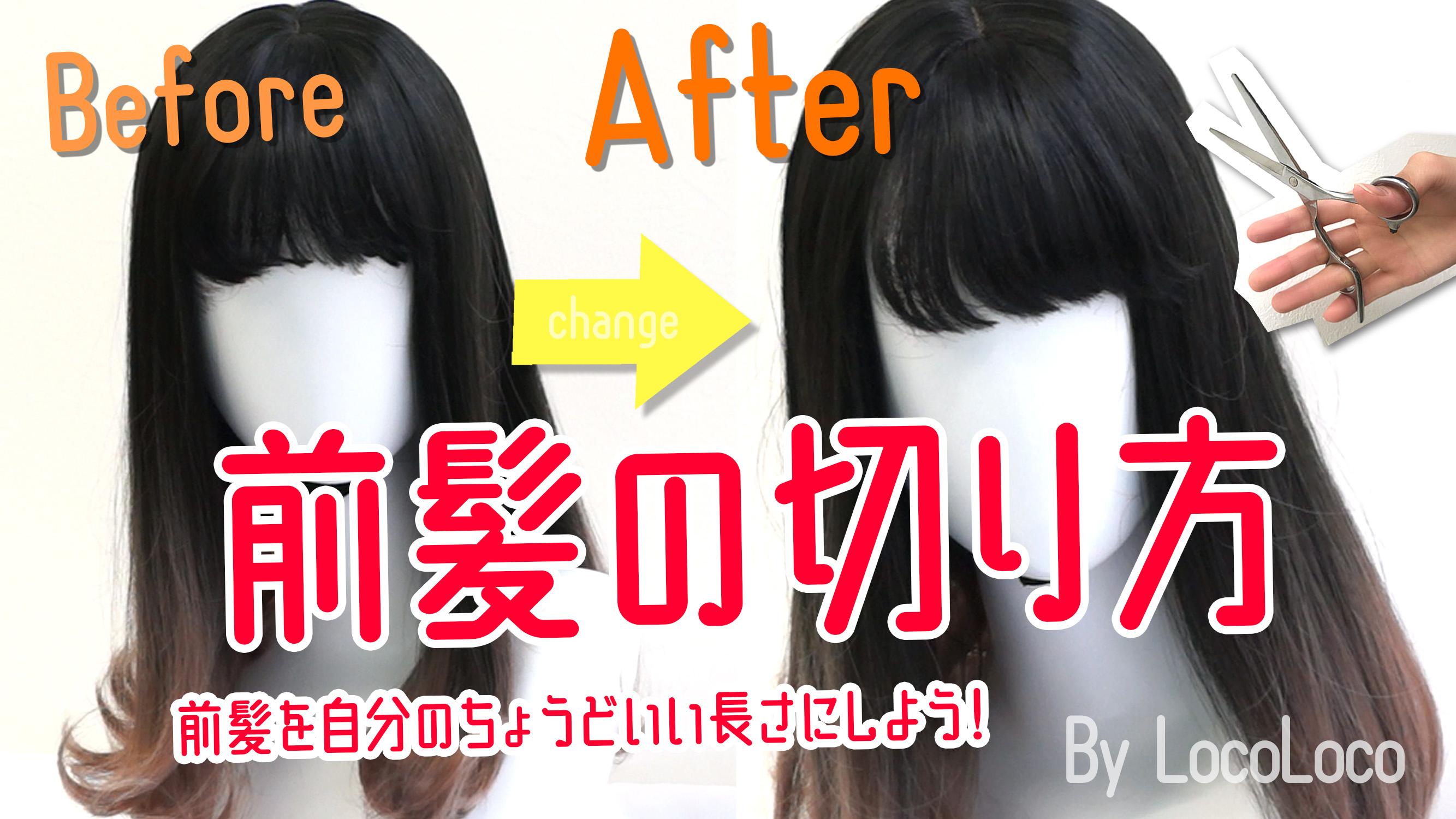 前髪 薄く する 切り 方